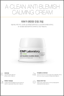 CNP A-Clean Anti-Blemish Calming Cream[50ml] CNP镇定祛痘面霜