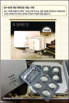 The whoo myengbakwhan whitening tablet[120 tablets] 美白丸/120粒