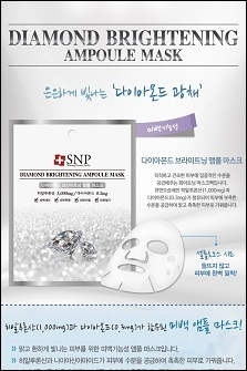 SNP diamond brightening ampoule mask[10 pcs]【银色钻石美白保湿面膜】