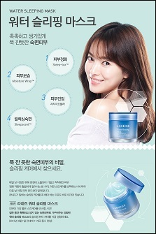 Laneige Water Sleeping Mask (70ml)  兰芝水库睡眠面膜