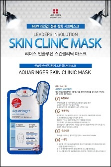 Leaders Insolution Aquaringer Skin Mask [10pcs] 丽得姿 蚕丝面膜 #保湿修复款