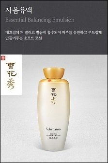 Sulwhasoo Essential Balancing Emulsion [125ml]雪花秀滋阴乳液