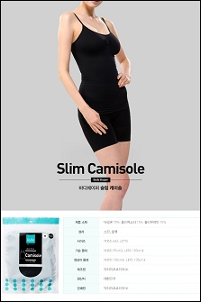 Dr. Miz Body Shaper Slim Camisole 细带瘦身衣