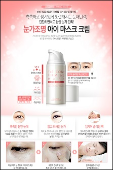 So natural Eye Zone Firming Mask[30ml] 眼部睡眠面膜